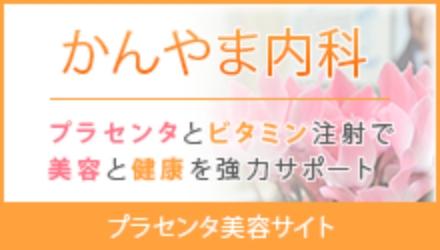 かんやま内科プラセンタ美容サイト