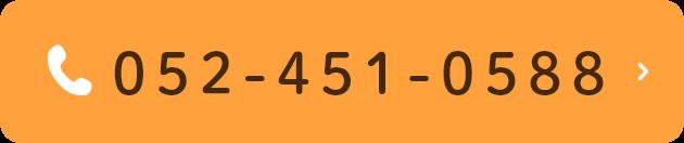052-451-0588
