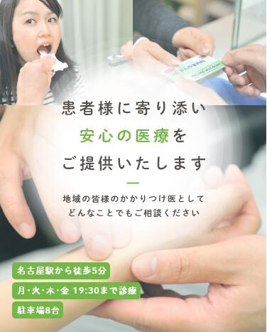 患者様に寄り添い安心の医療をご提供いたします 地域の皆様のかかりつけ医としてどんなことでもご相談ください 名古屋駅から徒歩5分月・火・水・金 19:00まで診療駐車場8台